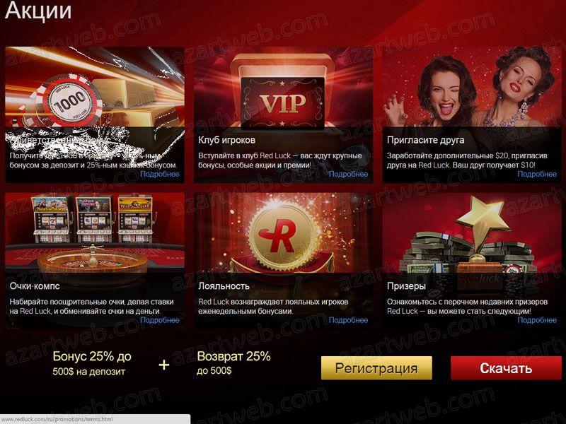 бесплатные бонусы в казино без депозита